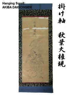 Antique Hanging Scroll Akiba Daigongen Edo Woodcut