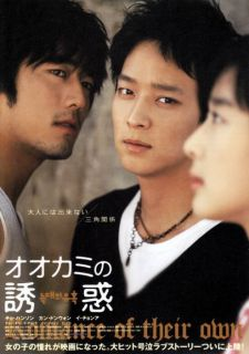 Kang Dong Won Romance of Their Own Korea Movie Japan Mini Posters