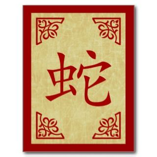 happy chinese new year  year of the snake greeting cards