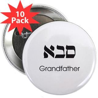 Classic Grandfather (Hebrew)  Jewish Wedding Gifts & Accessories
