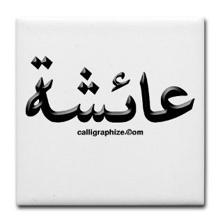Aicha Gifts > Aicha Kitchen and Entertaining > Aisha Arabic
