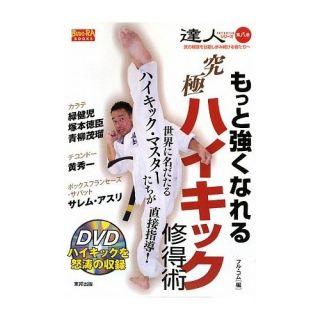 Kenji Midori Kyokushin Karate High Kick book dvd japan Martial Arts