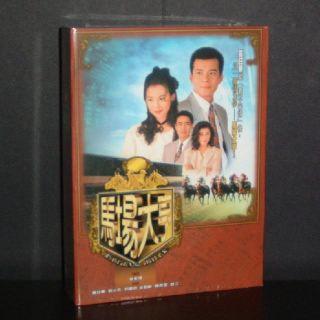 Hong Kong TVB Drama DVD Racing Peak Felix Wong