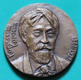 Bronze Medal Korovin Russian Painter Cast CCCP Old Soviet Russian LMD