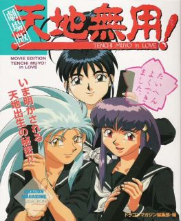 Tenchi Muyo No Need for Tenchi in Kove Movie Edition