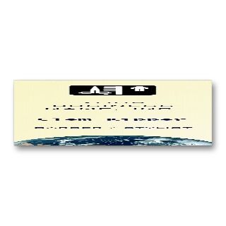 Scissors and Comb Hair Biz Business Cards