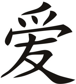 Love Chinese Symbol Chinese Writing Wall Sticker Wall Art Decal