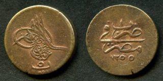 Egypt Five Para Ottoman Sultan Abdul Majid 1255AH YR1 Key Date