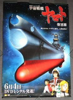 Space Battleship Yamato Resurrection Poster DVD Promo