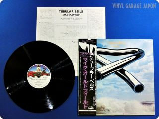 Mike Oldfield NM Wax Tubular Bells Japan Press Jon Anderson OBI LP