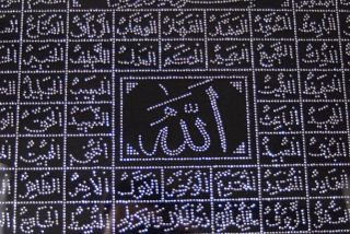Ein wunderschönes Tableau mit den 99 Namen Allahs (cc). Die Verse