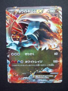 Pokemon Karte Weißes Kyurem EX Japanisch