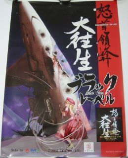 Cave Official Goods Dodonpachi Daioujou Black Label B1 Poster GENUINE