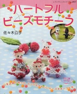 HEARTY BEAD MOTIF MASCOTS   Japanese Bead Book