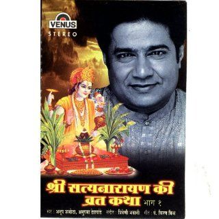 Shri Satyanarayan Ki Vrat Katha (Vol   1)   Hindi Anup