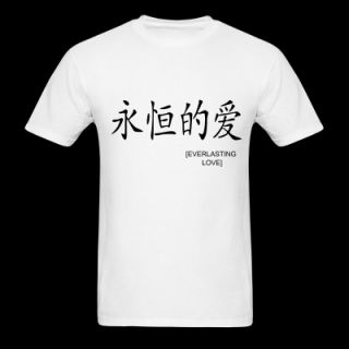 White Everlasting Love   Chinese Sign   Symbol Men T Shirt